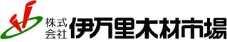 株式会社伊万里木材市場
